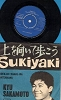 Sakamoto, Kyu - Sukiyaki/Anoko-No Namae-Wa Nantenkana (Danish Pressing with RARE picture sleeve, with removable spindle adapter) - NM9/EX8 - 45 rpm Records